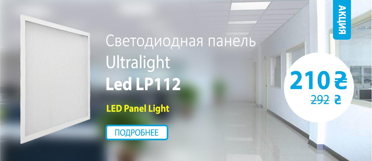 Акция Светодиодная панель  Ultralight  Led LP112
