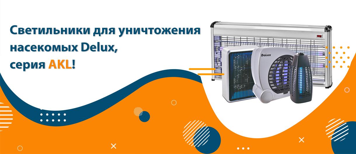 Светильники для уничтожения насекомых Delux, серия AKL!