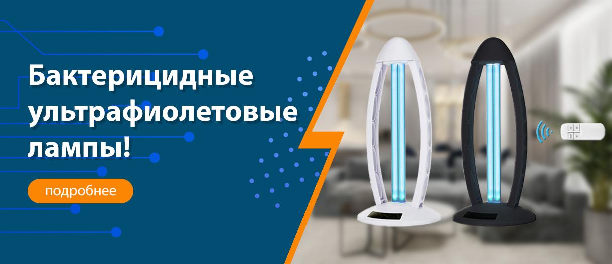 Бактерицидные ультрафиолетовые лампы!