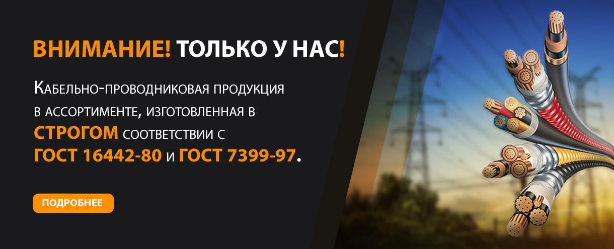 Предлагаем вашему вниманию Кабельно-проводниковую продукцию  в ассортименте, изготовленную в  СТРОГОМ соответствии с  ГОСТ 16442-80 и ГОСТ 7399-97.