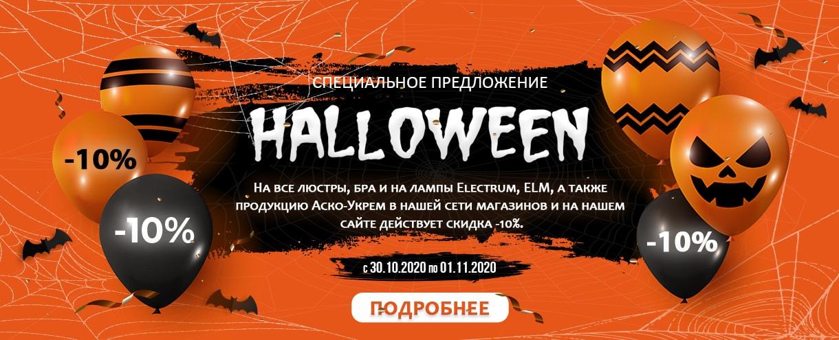 Акция Хеллоуин, на все люстры, бра и на лампы Electrum, ELM, а также  продукцию Аско-Укрем -10%