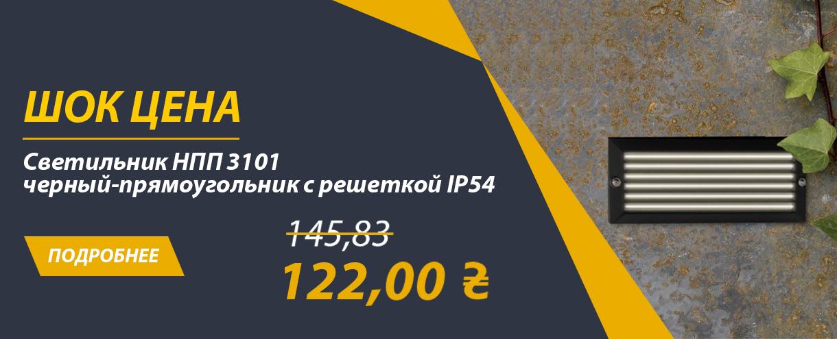 Шок Цена Светильник НПП 3101 черный-прямоугольник с решеткой IP54
