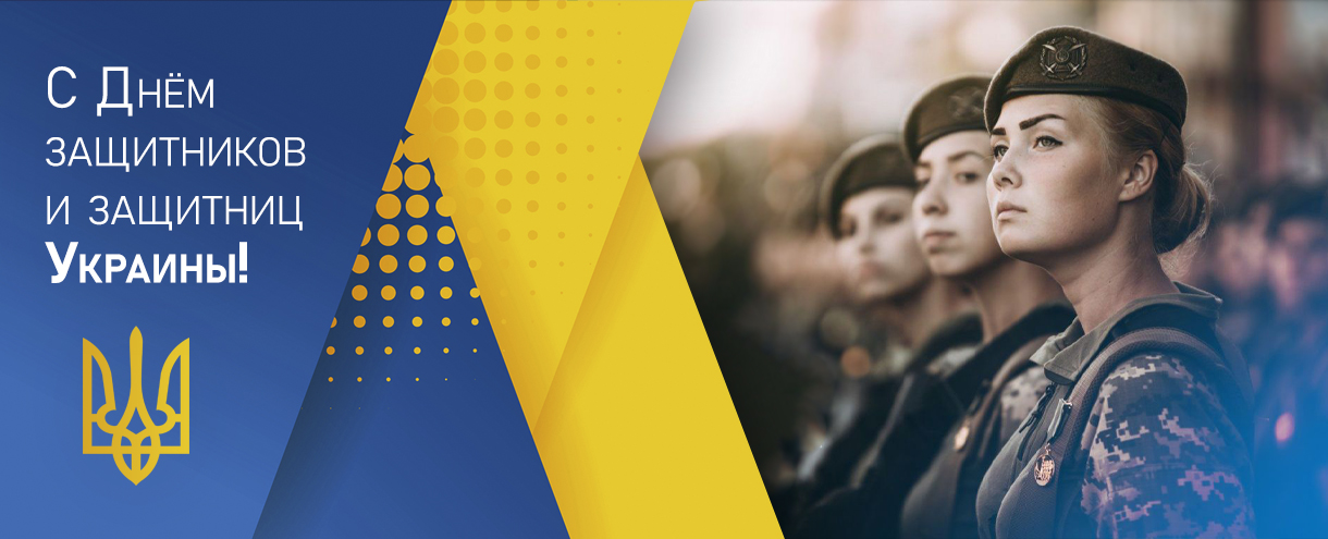 С Днем защитников и защитниц Украина!