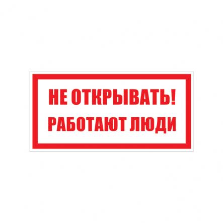 """Табличка """"Не открывать, работают люди"""" 240 х130 - 1"""
