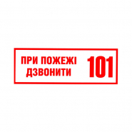 "Табличка ""При пожежі дзвонити 101"" (укр) 250*190 на пласт."