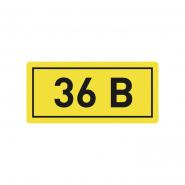 Наклейка 36v