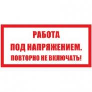 """Табличка """"Работа под напряжением, повторно не включать"""" (240*130) пл/ПВХ"""