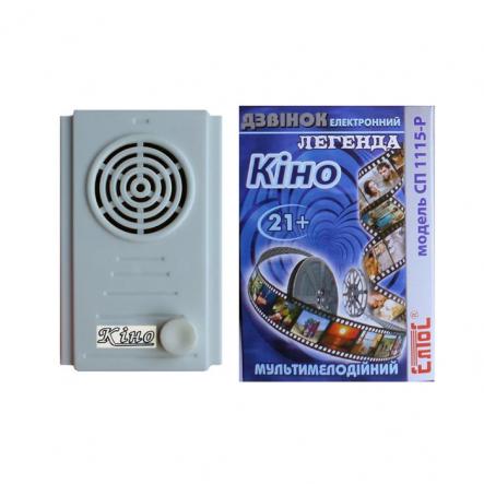 Звонок электрический «ЛЕГЕНДА» КИНО - 1