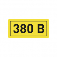 Наклейка 380v