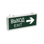 Светильник аварийный ССА1004 ВЫХОД-EXIT стрелка  направления IEK