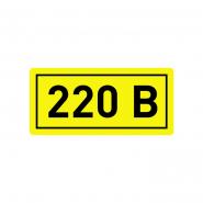 Наклейка 220В 40х20 мм