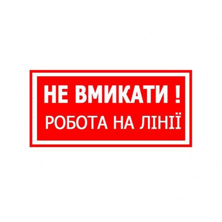 """Табличка """"Не вмикати, робота на лінії"""" (укр) 240*130 - 1"""