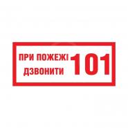 """Табличка """"При пожежі дзвонити 01"""" (укр) 250*190"""