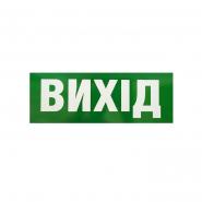 """Наклейка 119х323мм """"ВИХІД"""" (REL803) DELUX"""