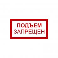 """Табличка """"Подъем запрещен"""" (250х250)"""