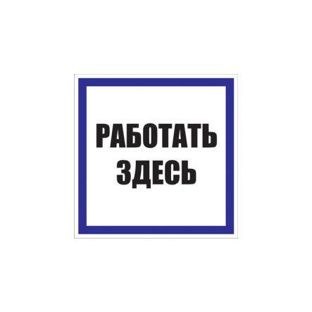 "Табличка ""Работать здесь"" (250х250) Р 5.1 - 1"