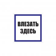 """Табличка """"Влезать здесь"""" (250х250)"""