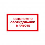 Табличка Осторожно оборудование в работе 300х260
