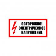 """Табличка """"Осторожно! Электрическое напряжение"""" (300 мм) У 4.1"""