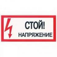 """Наклейка  """"Стой, напряжение"""" (280х210)"""