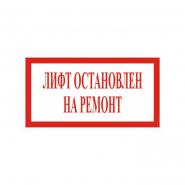 """Табличка """"ЛИФТ ОСТАНОВЛЕН НА РЕМОНТ"""""""