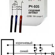Реле лестничное Электросвит РЧ-605 220В, 10А