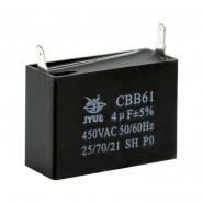 Конденсатор для запуска СВВ-61 4мкФ 450В вывод клеммы 30*45*20мм прямоугольный