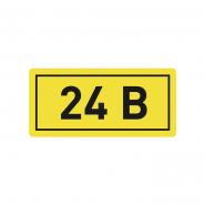 Наклейка 24v