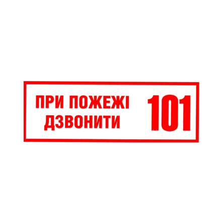 "Табличка ""При пожежі дзвонити 101"" (укр) 250*190 на пласт. - 1"