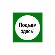 "Табличка ""Подъем здесь"" (250х250)"