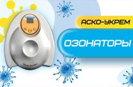 Озонаторы для очистки воздуха, уничтожение бактерий и уничтожение вирусов.