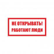 """Табличка """"Не открывать, работают люди"""" 240 х130"""