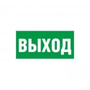 """Знак 200х100мм """"ВЫХОД"""" самокл"""