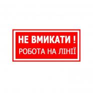 """Табличка """"Не вмикати, робота на лінії"""" (укр) 240*130"""