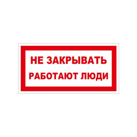 """Табличка """"Не закрывать, работают люди!"""" (240х135) - 1"""