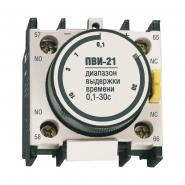 Приставка IEK  ПВИ-21 задержка при откл 0,1-30сек. 1з+1р