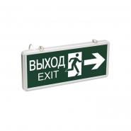 Светильник аварийный ССА1003 ВИХІД-EXIT стрелка/фигура IEK