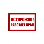 """Табличка """"Осторожно! Работает кран"""" (360 мм)"""