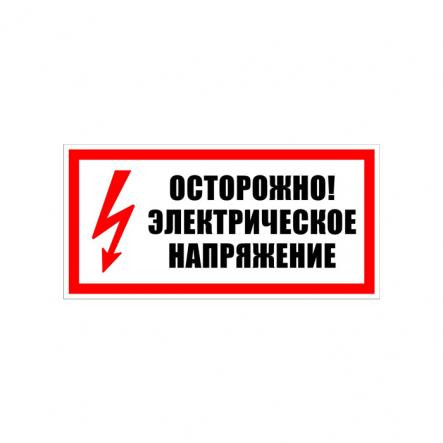 """Табличка """"Осторожно! Электрическое напряжение"""" (360 мм) У 4.1 - 1"""