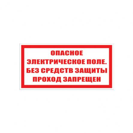 """Табличка """"Опасное электрическое поле.Без ср-в..."""" 240х130 - 1"""