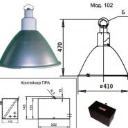 Светильник РСП 01С-250-102