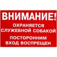 """Табличка """"Территория охраняется злыми собаками""""(350х170)"""