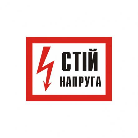"""Табличка """"Стій, напруга!"""" (укр) 240*190 - 1"""