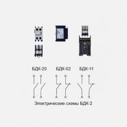 Блок дополнительных контактов Промфактор БДК-02(2Н3)