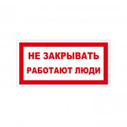 """Табличка """"Не закрывать, работают люди!"""" (240х135)"""